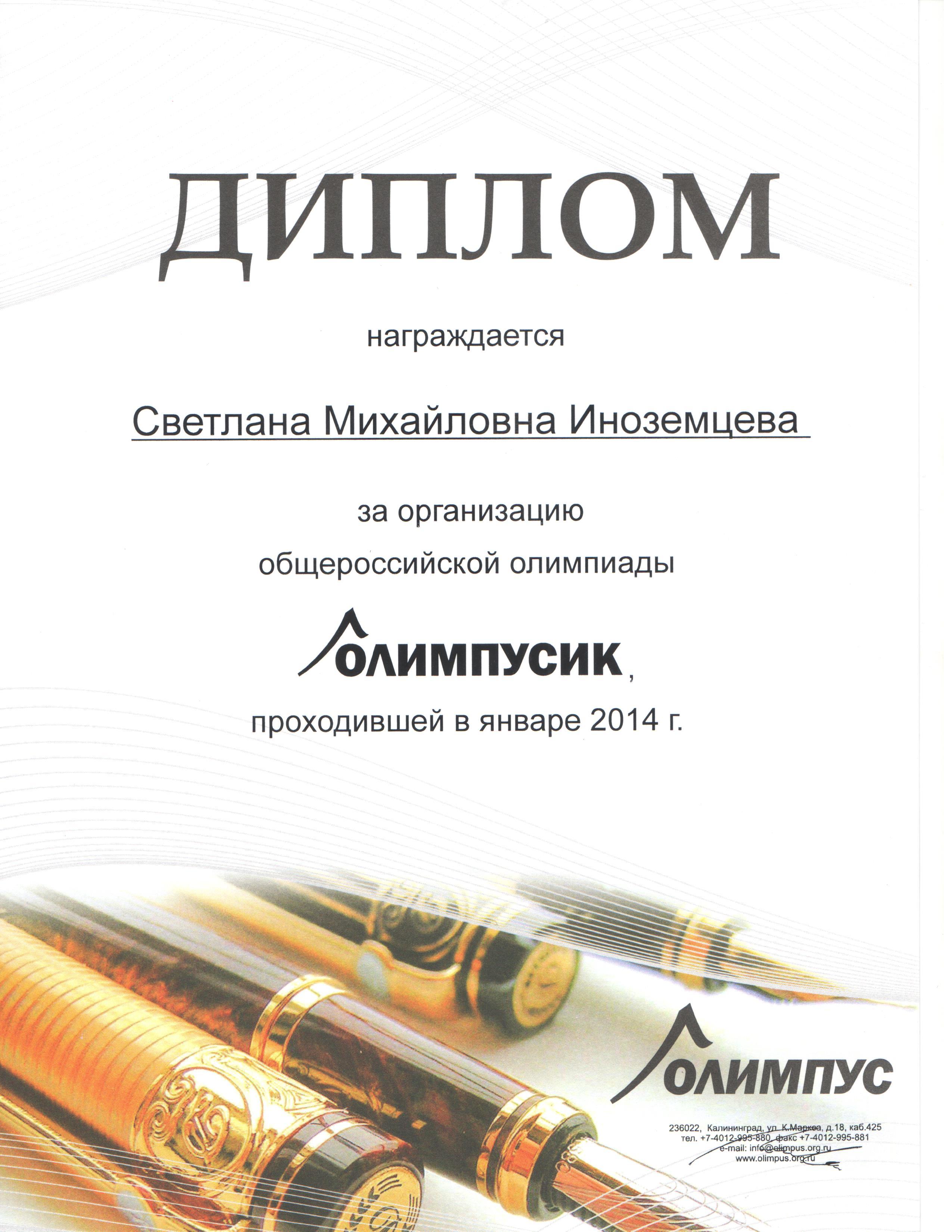 """Диплом за организацию общероссийской олимпиады """" Олимпусик  Диплом"""